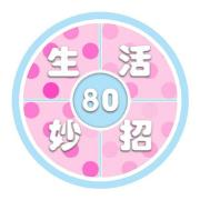 80生话妙招