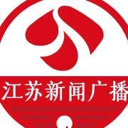 937江苏新闻广播