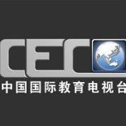 中国国际教育电视台