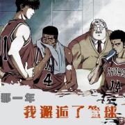 小征聊篮球