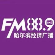 哈尔滨经济广播电台