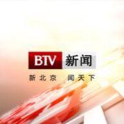 BTV新闻