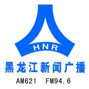 黑龙江新闻广播