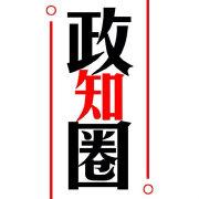 北京青年报-政知圈