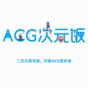ACG次元饭
