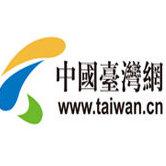 中国台湾网