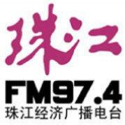 FM974珠江经济台