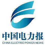 中国电力报