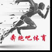奔跑吧体育