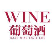 葡萄酒杂志WINEMAG
