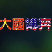 大国博弈视频