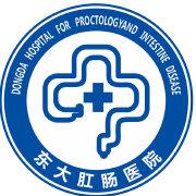 广州东大肛肠医院