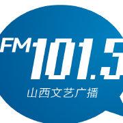 FM1015山西文艺广播