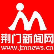 荆门新闻网