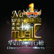 华语音乐流行榜