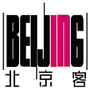 北京客沙龙