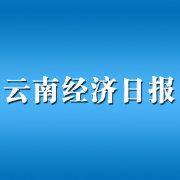 云南经济日报