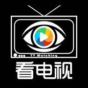 看-电-视