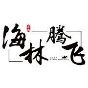 海林腾飞文化体育发展有限公司