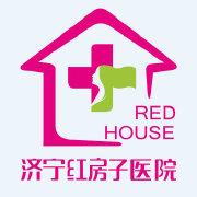 济宁红房子医院