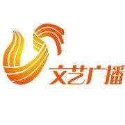 山东文艺广播