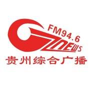 贵州综合广播