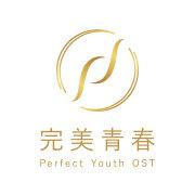 完美青春OST