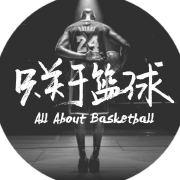 只关于篮球
