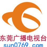东莞广播电视台