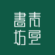 青豆书坊官方微博
