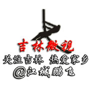 吉林江城鹏飞