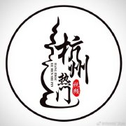 杭州热门视频