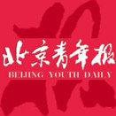 北京青年報