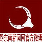 黔东南新闻网官方微博