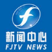 福建广播电视新闻中心
