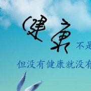 观雨亭营养师926