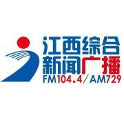 江西新闻广播
