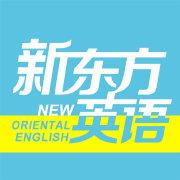 新东方英语官方微博