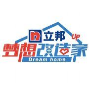 梦想改造家