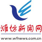 潍坊新闻网