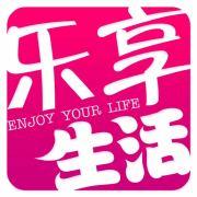 上海乐享生活Enjoy