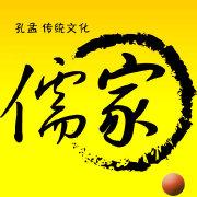 儒家国学文化