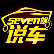 Seven姐说车