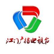 江门广播电视台
