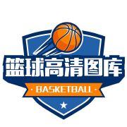 篮球高清图库
