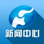 河南广播电视台新闻中心