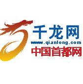 千龙网中国首都网
