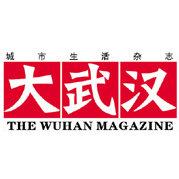 大武汉杂志