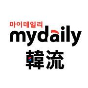 mydaily韩流