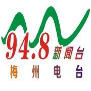 梅州电台新闻台